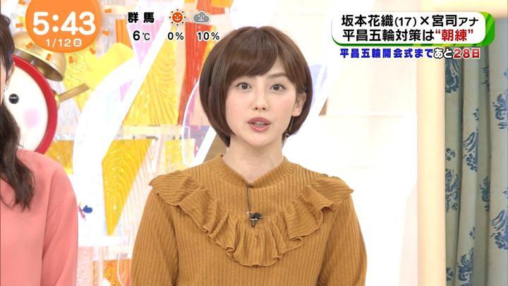 2018年01月12日宮司愛海の画像08枚目
