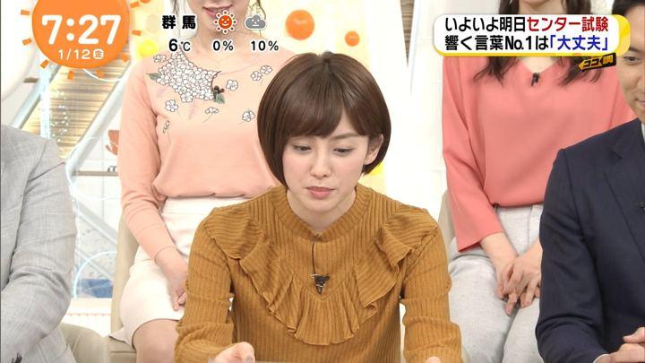2018年01月12日宮司愛海の画像15枚目