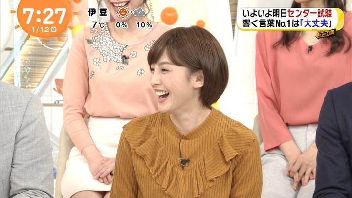 2018年01月12日宮司愛海の画像18枚目