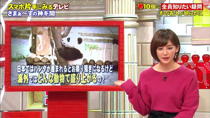 2018年01月13日宮司愛海の画像11枚目