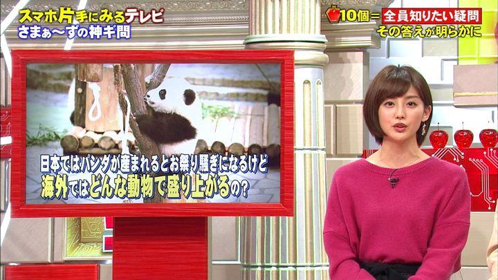 2018年01月13日宮司愛海の画像12枚目