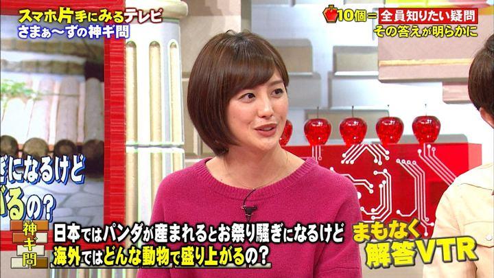 2018年01月13日宮司愛海の画像14枚目