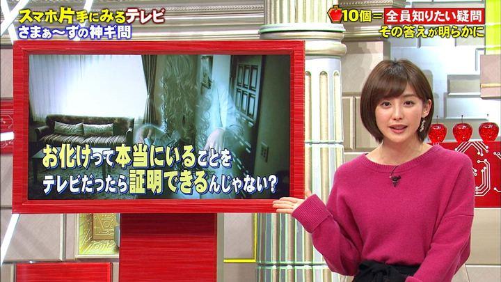 2018年01月13日宮司愛海の画像18枚目