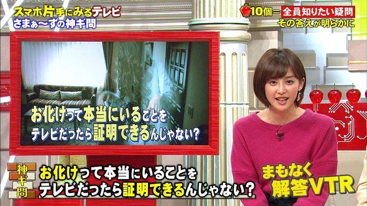 2018年01月13日宮司愛海の画像19枚目