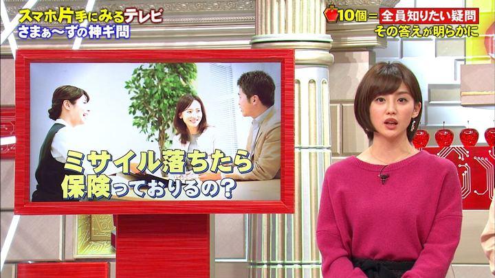 2018年01月13日宮司愛海の画像32枚目