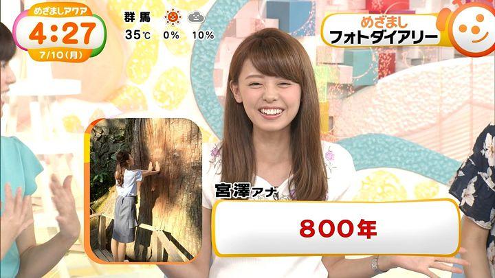miyazawa20170710_16.jpg