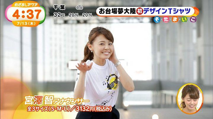 miyazawa20170713_11.jpg