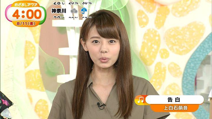 miyazawa20170811_03.jpg