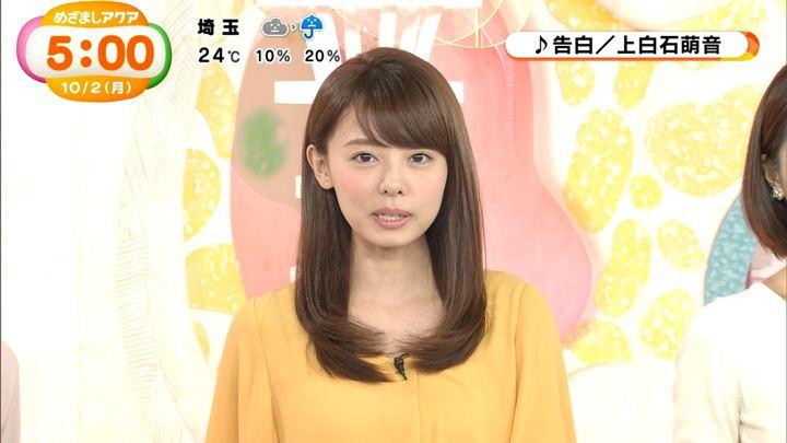 2017年10月02日宮澤智の画像24枚目