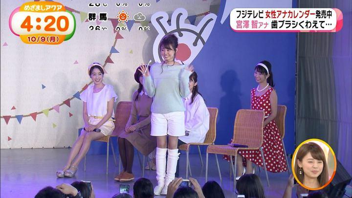 2017年10月09日宮澤智の画像20枚目