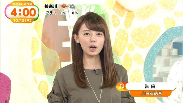 2017年10月12日宮澤智の画像02枚目