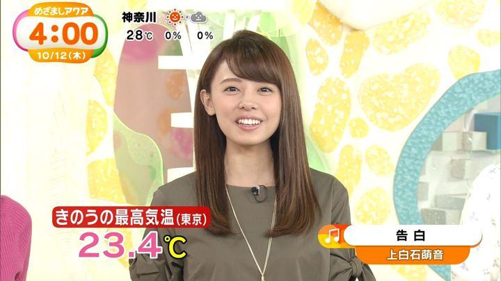 2017年10月12日宮澤智の画像03枚目