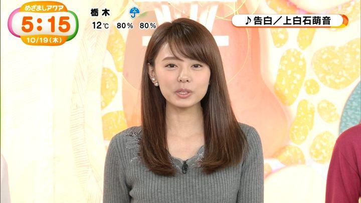 2017年10月19日宮澤智の画像25枚目