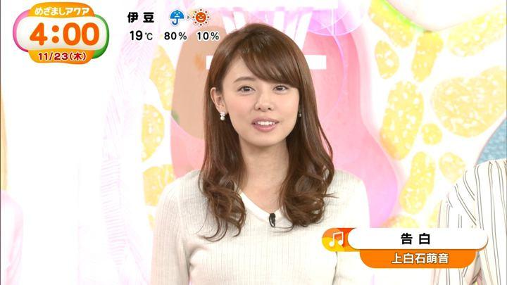 2017年11月23日宮澤智の画像02枚目