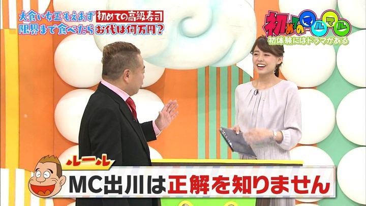 2018年01月04日宮澤智の画像44枚目
