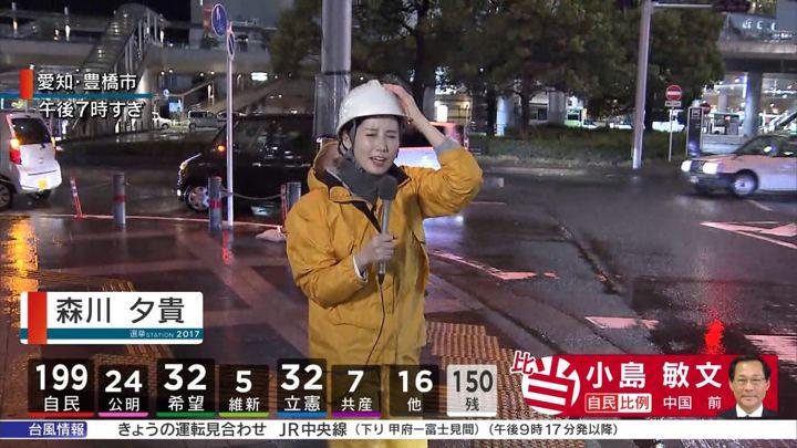 2017年10月22日森川夕貴の画像01枚目