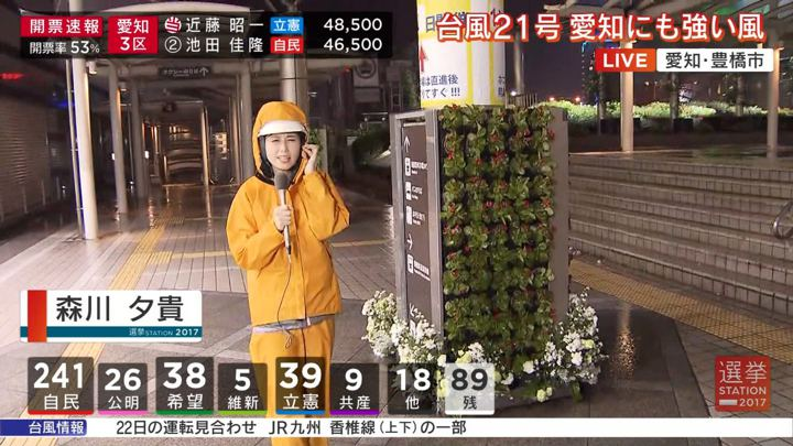 2017年10月22日森川夕貴の画像07枚目
