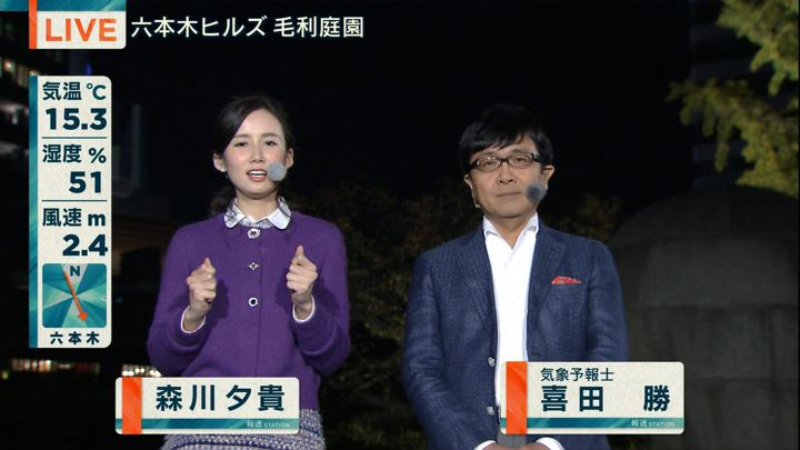 2017年11月06日森川夕貴の画像04枚目