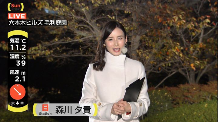 2017年11月12日森川夕貴の画像03枚目