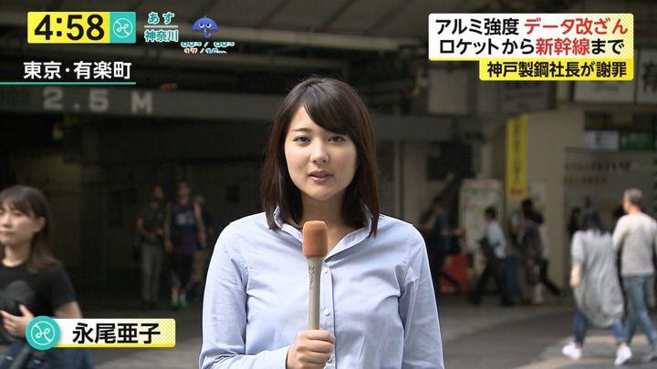 2017年10月12日永尾亜子の画像03枚目