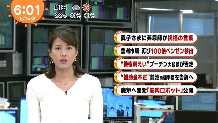 nagashima20170518_05.jpg