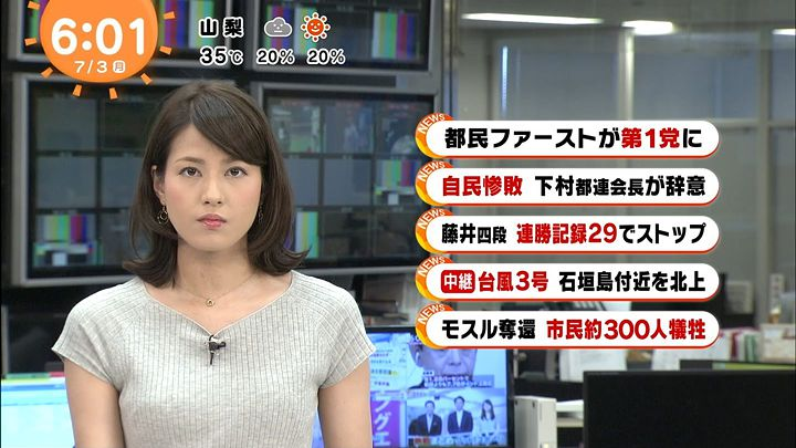 nagashima20170703_06.jpg