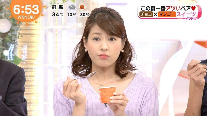 nagashima20170731_13.jpg