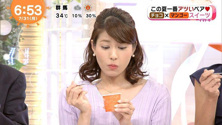 nagashima20170731_14.jpg