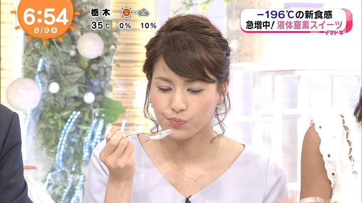 nagashima20170809_12.jpg