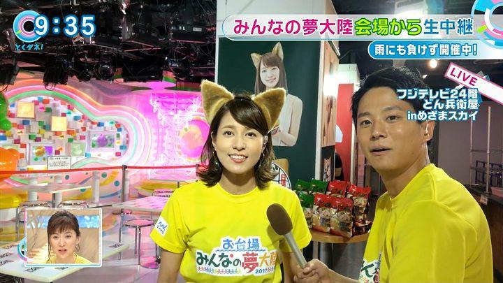 nagashima20170817_19.jpg