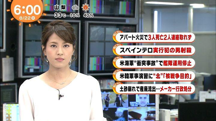 nagashima20170822_05.jpg
