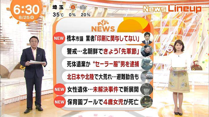 nagashima20170825_08.jpg