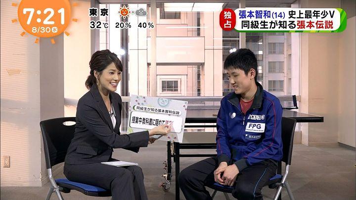 nagashima20170830_15.jpg