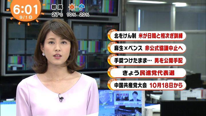 nagashima20170901_07.jpg
