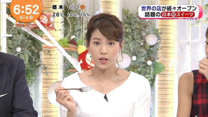 2017年09月04日永島優美の画像10枚目