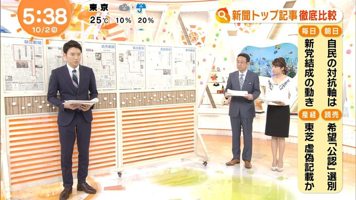 2017年10月02日永島優美の画像03枚目