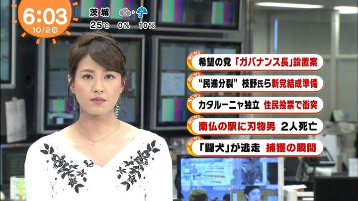 2017年10月02日永島優美の画像06枚目