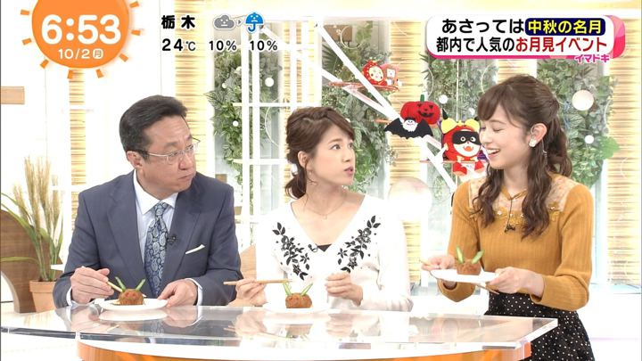 2017年10月02日永島優美の画像10枚目