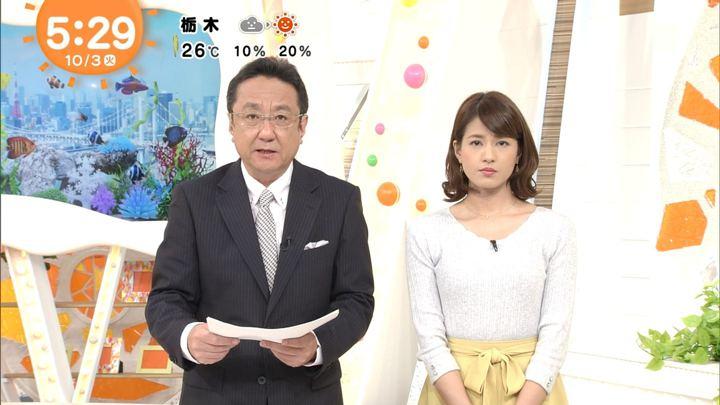 2017年10月03日永島優美の画像03枚目