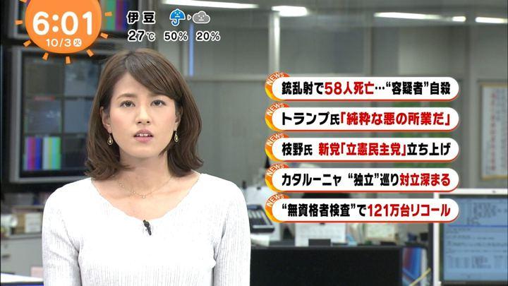 2017年10月03日永島優美の画像06枚目