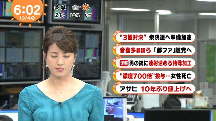 2017年10月04日永島優美の画像08枚目