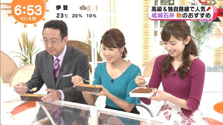 2017年10月04日永島優美の画像13枚目