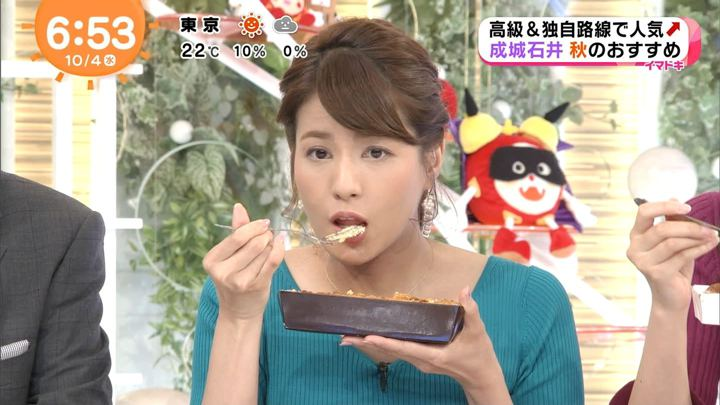 2017年10月04日永島優美の画像14枚目