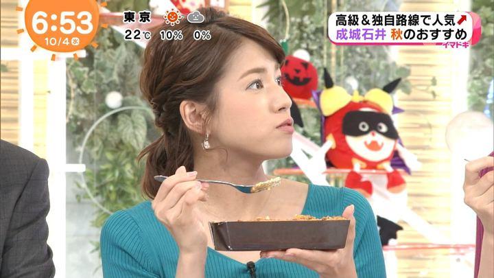 2017年10月04日永島優美の画像16枚目
