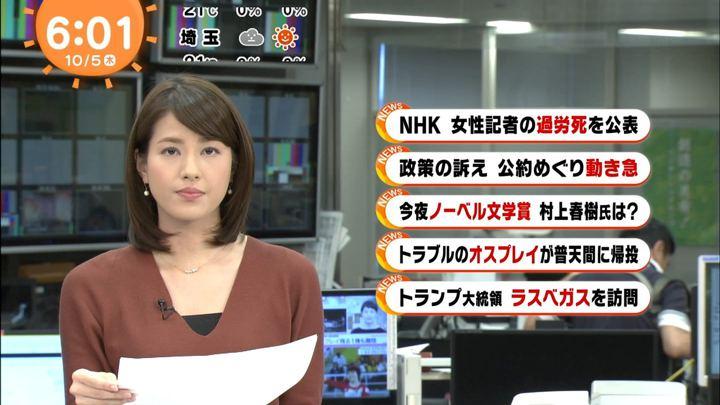 2017年10月05日永島優美の画像06枚目