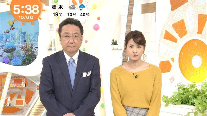 2017年10月06日永島優美の画像05枚目