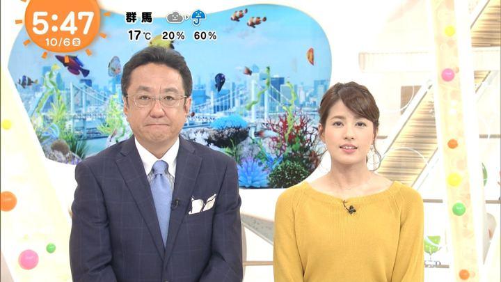 2017年10月06日永島優美の画像06枚目