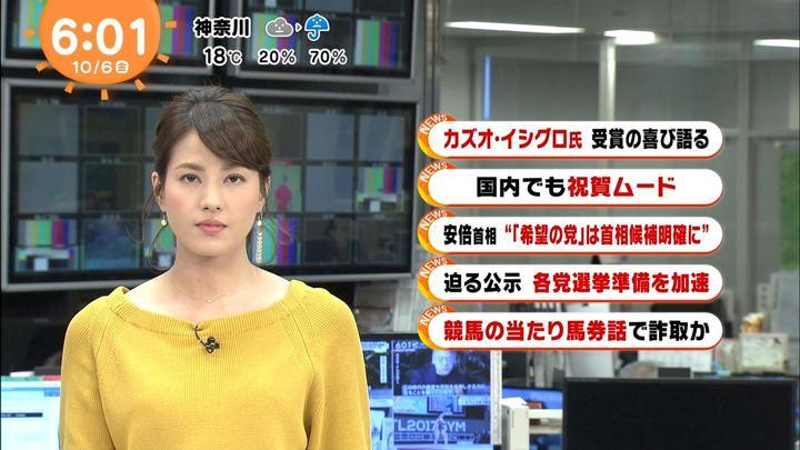 2017年10月06日永島優美の画像08枚目
