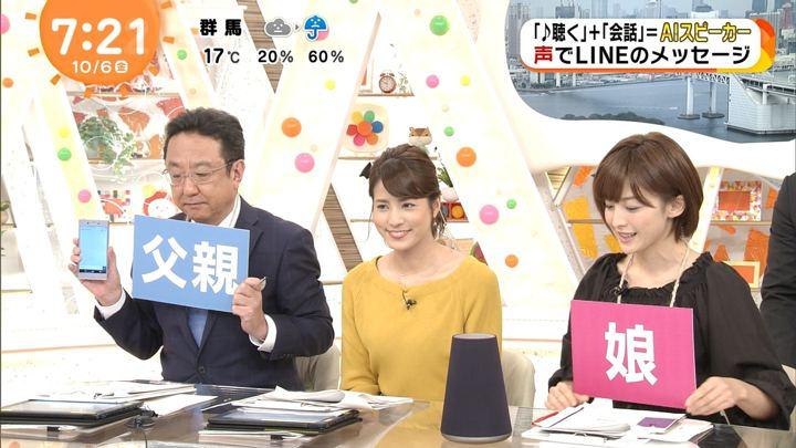 2017年10月06日永島優美の画像17枚目