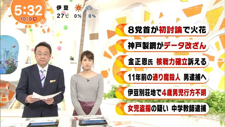 2017年10月09日永島優美の画像04枚目